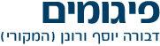 פיגומים דבורה יוסף ורונן