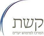 קשת המרכז למימוש יעדים לוגו