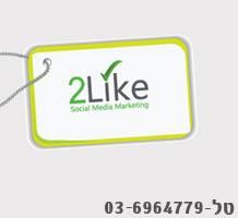 2Like