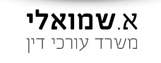 א. שמואלי