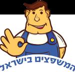 המשפצים בישראל