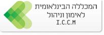 המכללה הבינלאומית לאימון ICCM
