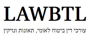 LAWBTL עורכי דין