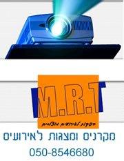 MRT מקרנים ומצגות לאירועים